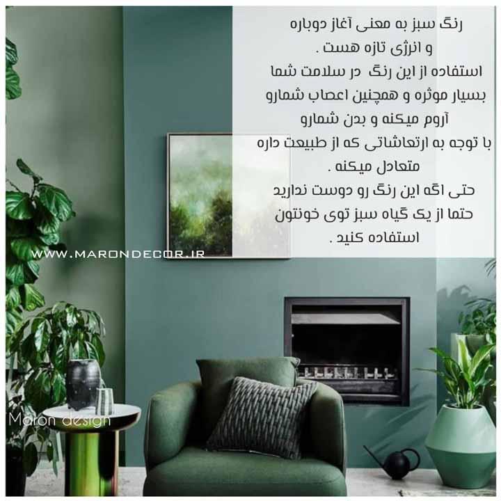 رنگ سبز در فنگ شویی