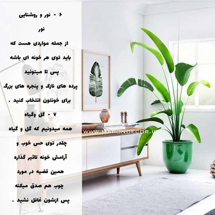 نکات اصلی فنگ شویی در دکوراسیون داخلی